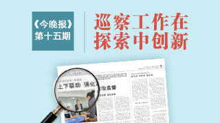 """《今晚报》""""廉润津沽""""专刊第十五期"""