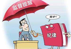 【媒体关注天津】让监督执纪更加精准有效