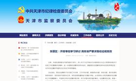 东丽区:开展专题学习研讨 高标准严要求推动巡视整改