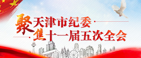 聚焦天津市紀委十一屆五次全會