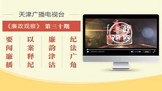 """天津广播电视台""""廉政观察""""专栏第三十期"""