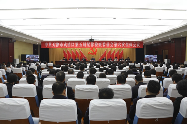 中共天津市武清区纪委五届六次全体会议召开