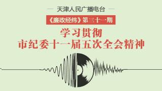 """天津广播""""廉政经纬""""节目第三十一期"""