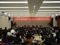 北辰区:召开研讨交流会 精心谋划2019年工作思路