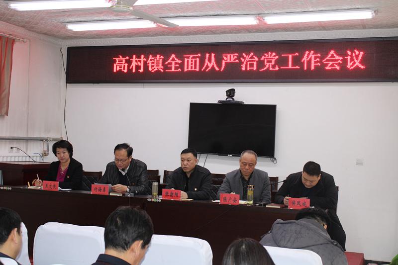 高村镇组织召开全面从严治党工作会议