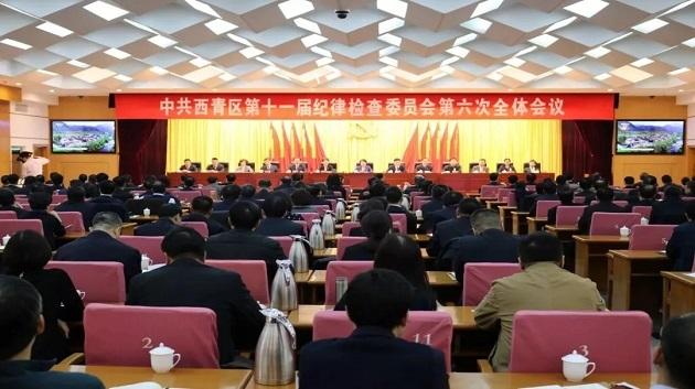 中共天津市西青区纪律检查委员会十一届六次全会召开