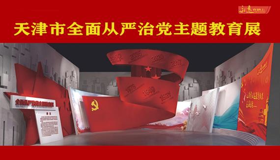 天津市全面从严治党主题教育展