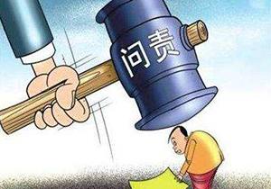 """邓修明:持续掀起""""问责风暴"""""""