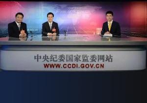 """【视频】监察体制改革如何深化?丨邓修明做客中央纪委国家监委网站""""在线访谈"""""""