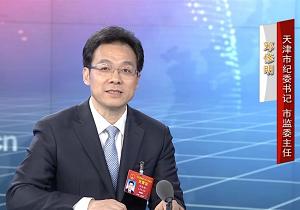 【人民网关注】邓修明:去年天津6名市属国企纪委书记因履职不力被免职