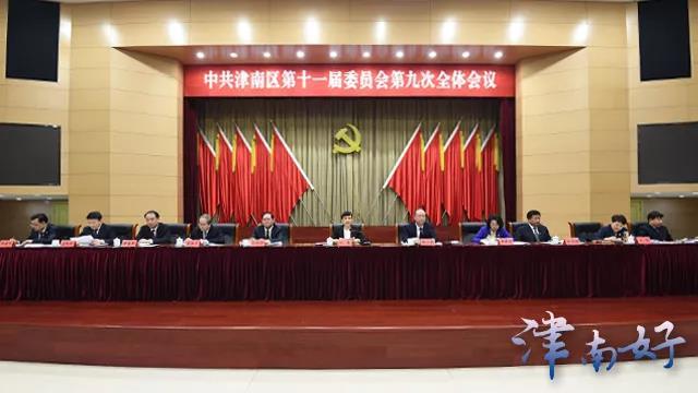 中共w88優德區委十一屆九次全體會議召開