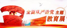 全(quan)面(mian)從嚴(yan)治黨(dang)chi)魈飩逃></a></div></li><li><div class=