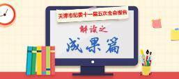 图解天津市纪委十一届五次全会报告丨成果篇