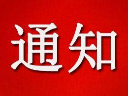 """宝坻区:关于清明节期间严守""""八个严禁"""" 倡导文明祭祀的通知"""
