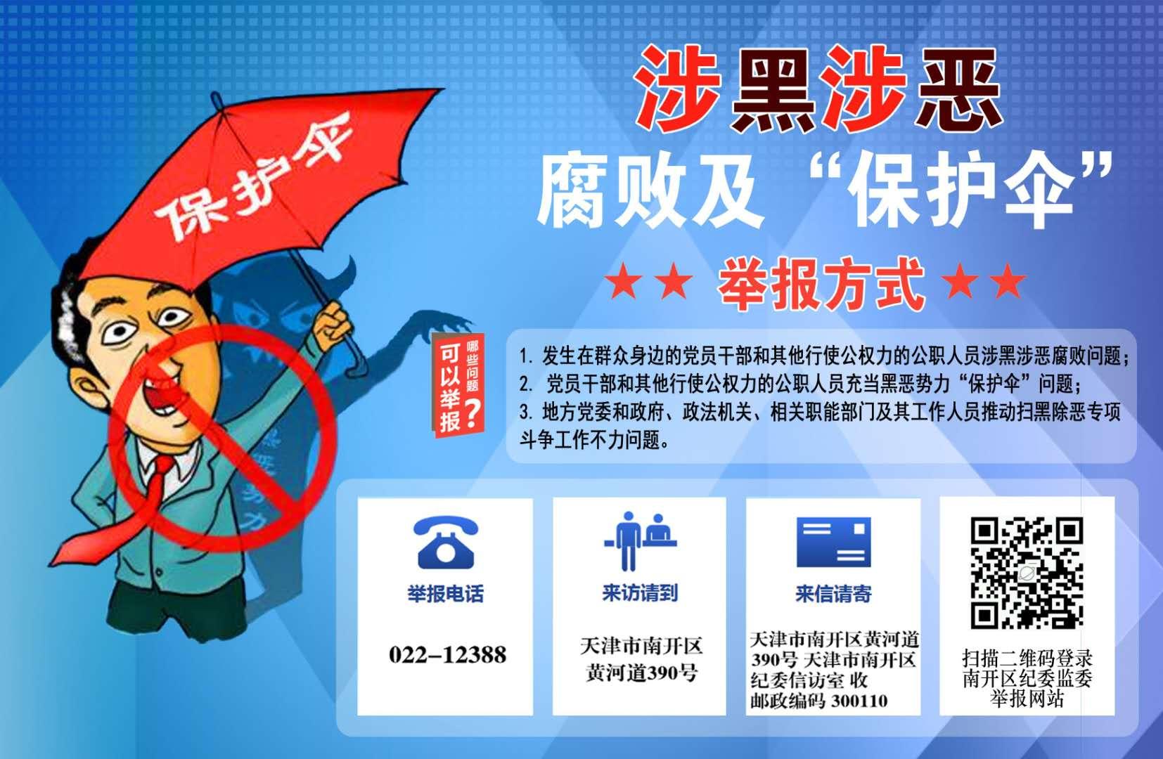 """南开区涉黑涉恶腐败及""""保护伞""""举报方式"""