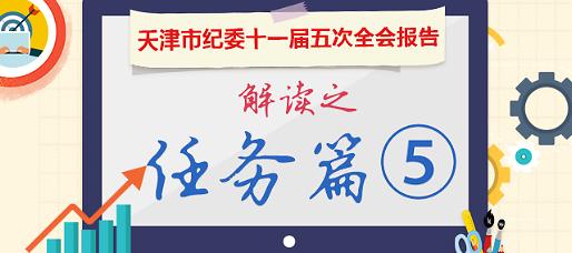 图解天津市纪委十一届五次全会报告丨任务篇⑤