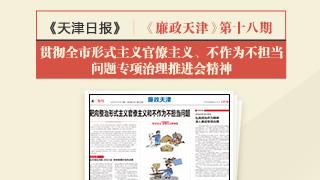 """《天津日报》""""廉政天津""""专刊第十八期"""
