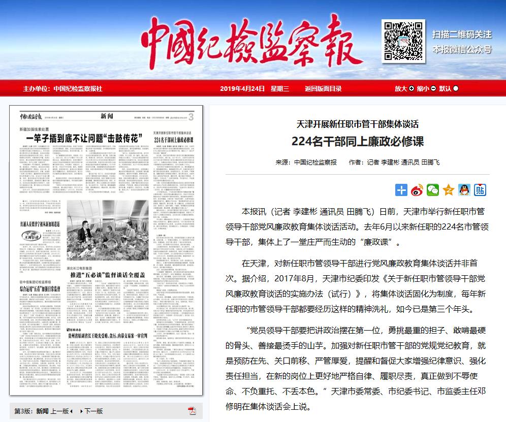 媒体关注天津丨开展新任职市管干部集体谈话 224名干部同上廉政必修课