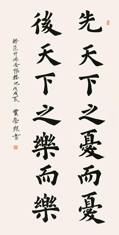 廉润滨海—滨海新区廉政书画摄影作品集书法系列(二)