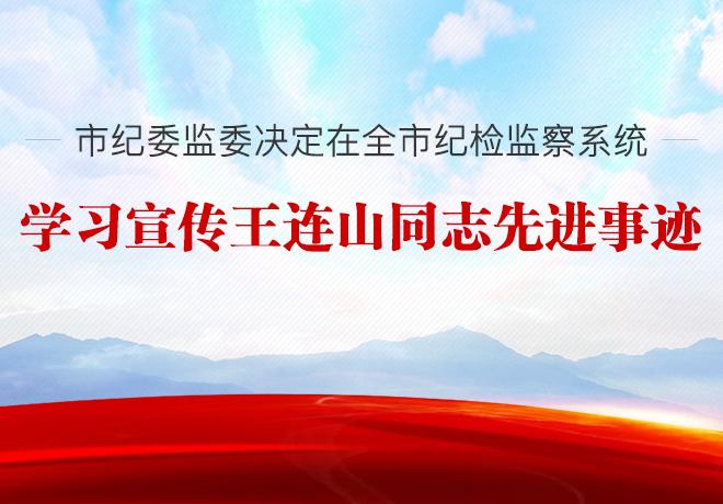 天津市纪委监委决定 在全市纪检监察系统学习宣传王连山同志先进事迹