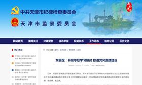 东丽区:开展专题学习研讨 推进党风廉政建设