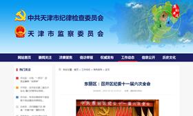 东丽区:召开区纪委十一届六次全会