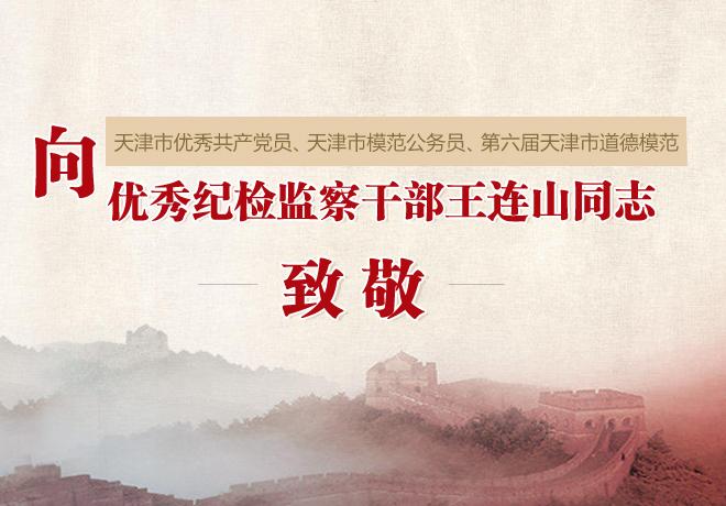 向優秀紀(ji)檢監察(cha)干(gan)部王(wang)連(lian)山(shan)同志(zhi)致敬
