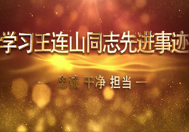 學(xue)習(xi)王(wang)連(lian)山(shan)同志(zhi)先進事lu)原(yuan)創(chuang)微視頻