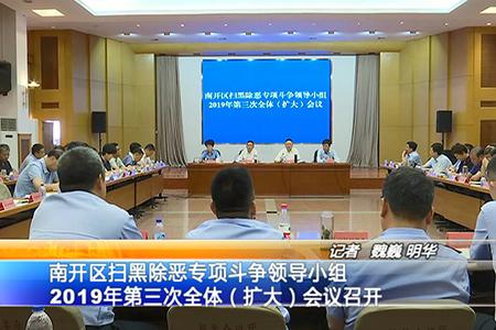 南开区扫黑除恶专项斗争领导小组 2019年第三次全体(扩大)会议召开