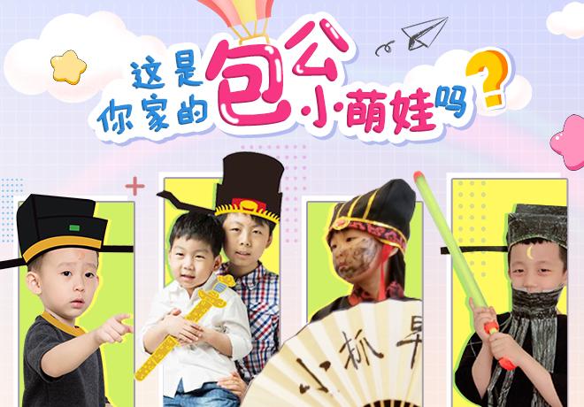 六一(yi)特(te)輯∣爸爸zhi)杪杳牽 zhe)是你家ye)陌bao)公小萌娃嗎?