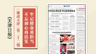 """《天津日報》""""廉政天津""""專刊第二十二期"""