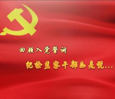 視頻 | 西青區:回顧入黨誓詞 紀檢監察干部如是說