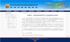 东丽区:区委常委会召开2018年度民主生活会