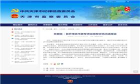 东丽区:召开落实市委专项巡视整改情况通报会