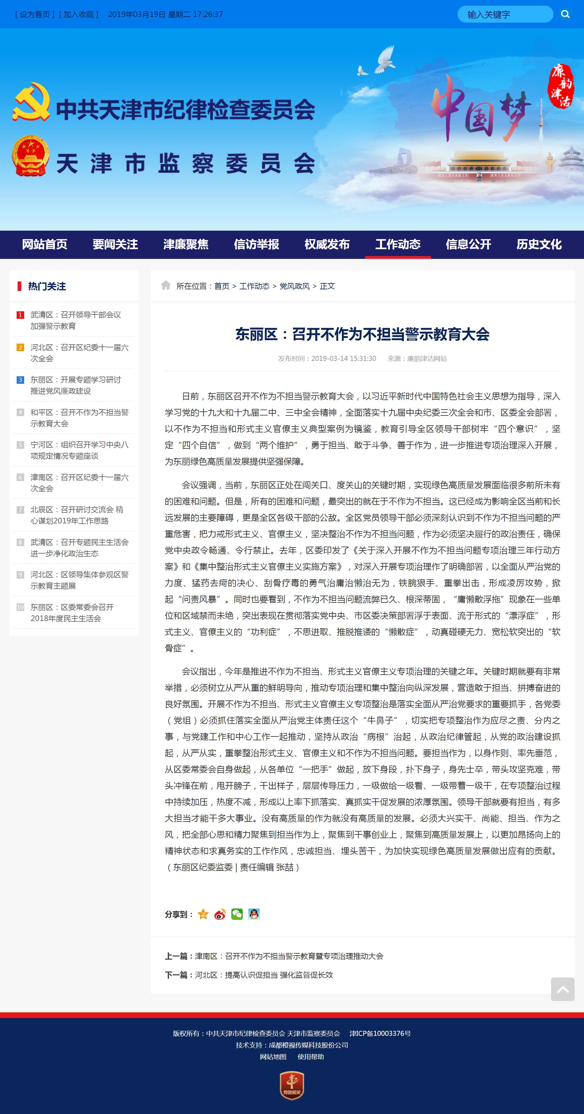 东丽区:召开不作为不担当警示教育大会
