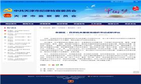 东丽区:召开机关基层党组织书记述职评议