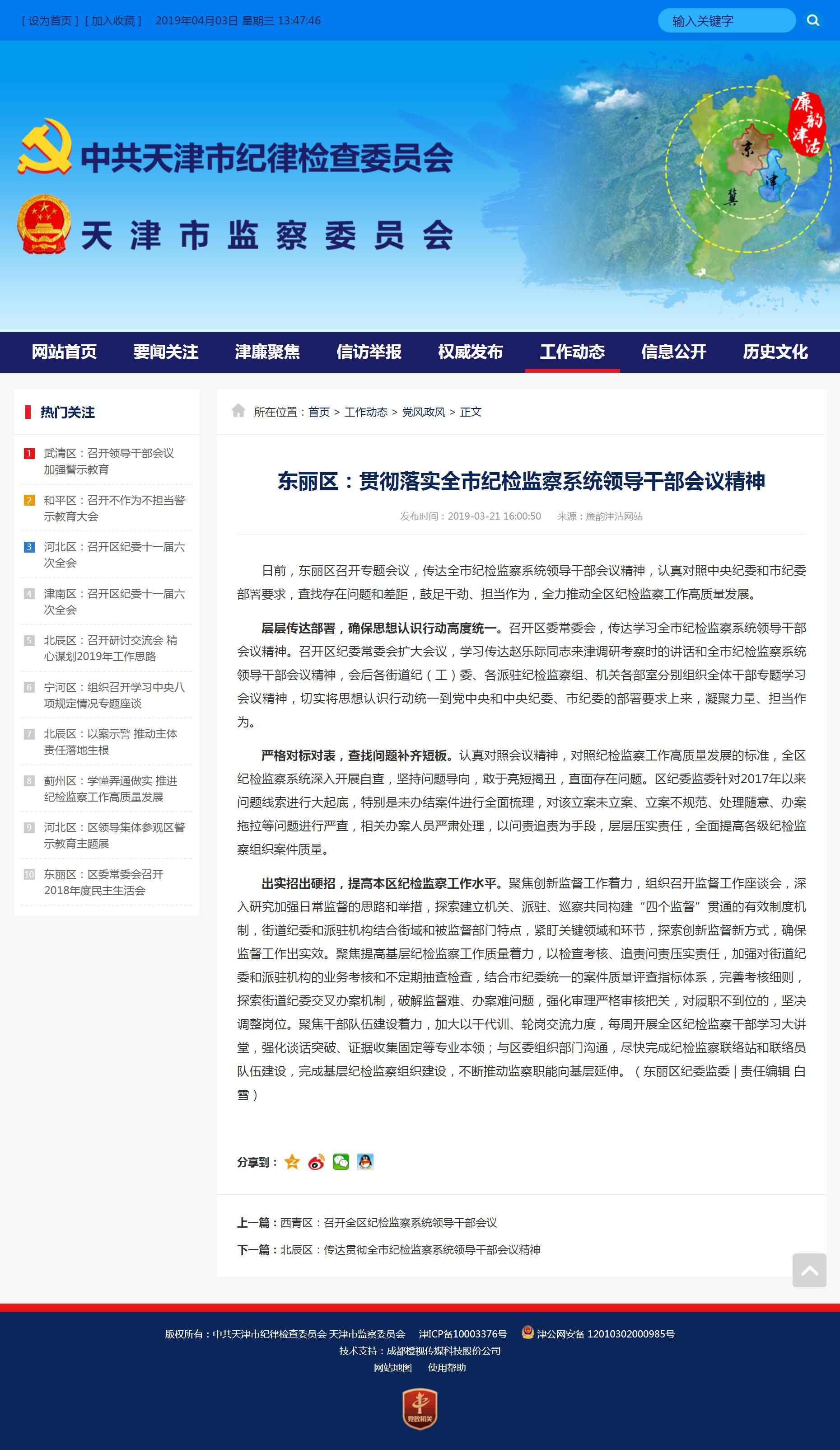 东丽区:贯彻落实全市纪检监察系统领导干部会议精神