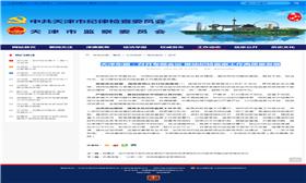 天津东丽:召开专题会议 推动纪检监察工作高质量发展