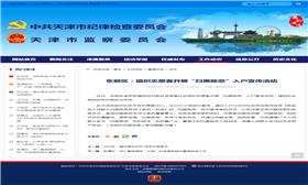 """东丽区:组织志愿者开展""""扫黑除恶""""入户宣传活动"""
