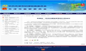 东丽区:召开扫黑除恶专项斗争会议