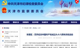 东丽区:召开纪念中国共产党成立九十八周年庆祝活动