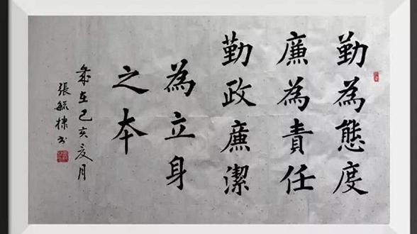 紀(ji)檢監察(cha)干(gan)部kao)凹沂裊lian)潔書(shu)畫作(zuo)品選登(deng)