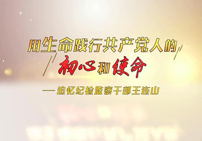 赤子丹心 使命在肩(jian)|中央紀(ji)委(wei)國家監委(wei)媒體刊播(bo)我市優秀紀(ji)檢監察(cha)干(gan)部王(wang)連(lian)山(shan)同志(zhi)事lu)></a>  <p><a href=