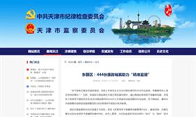 """东丽区:444份廉政档案助力""""精准监督"""""""