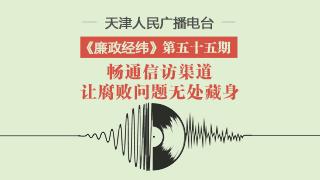 """天津廣播""""廉政經緯""""節目第五十五期"""
