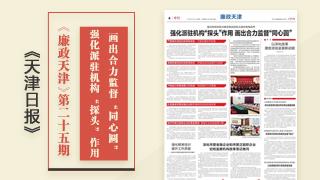 """《天津日报》""""廉政天津""""专刊第二十五期"""