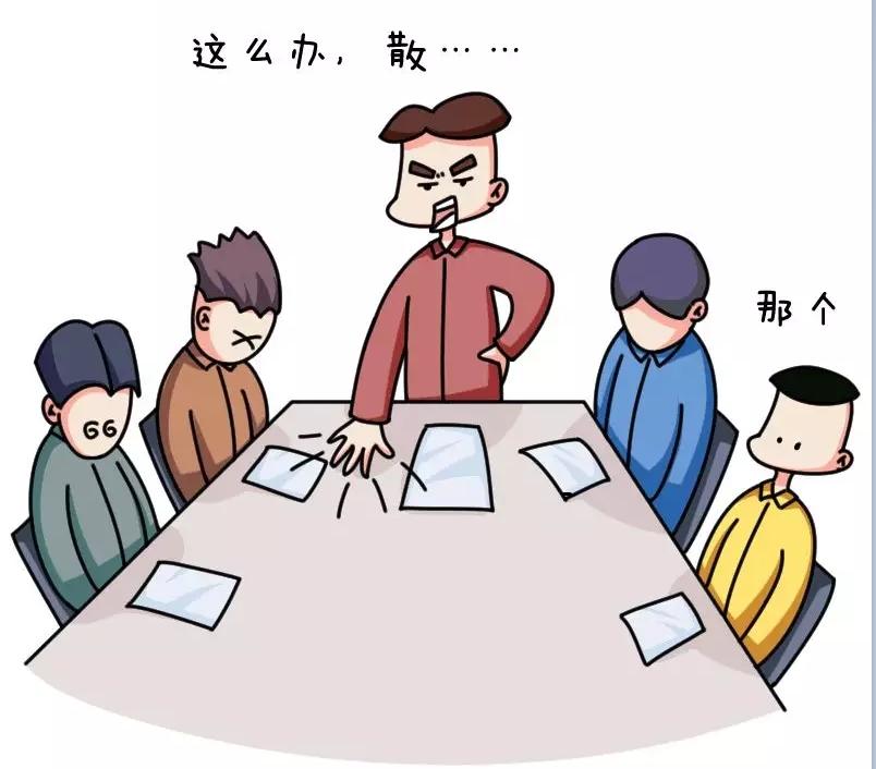 """【漫画说纪】搞家长制、""""一言堂""""不可以"""