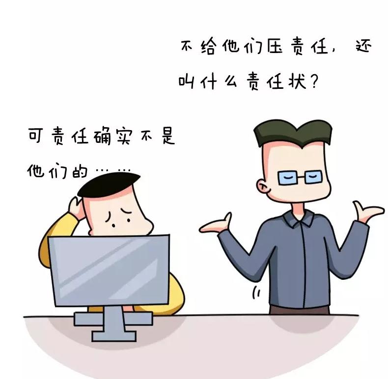 【漫画说纪】变相向地方和基层推卸责任不可以