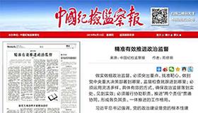 《中國紀檢監察報》刊發鄧修明署名文章《精準有效推進政治監督》