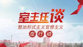 【室主(zhu)任談】心無百姓、漠(mo)視yong)襠  旖蚨哉廡xie)問題決不姑息、決不手軟